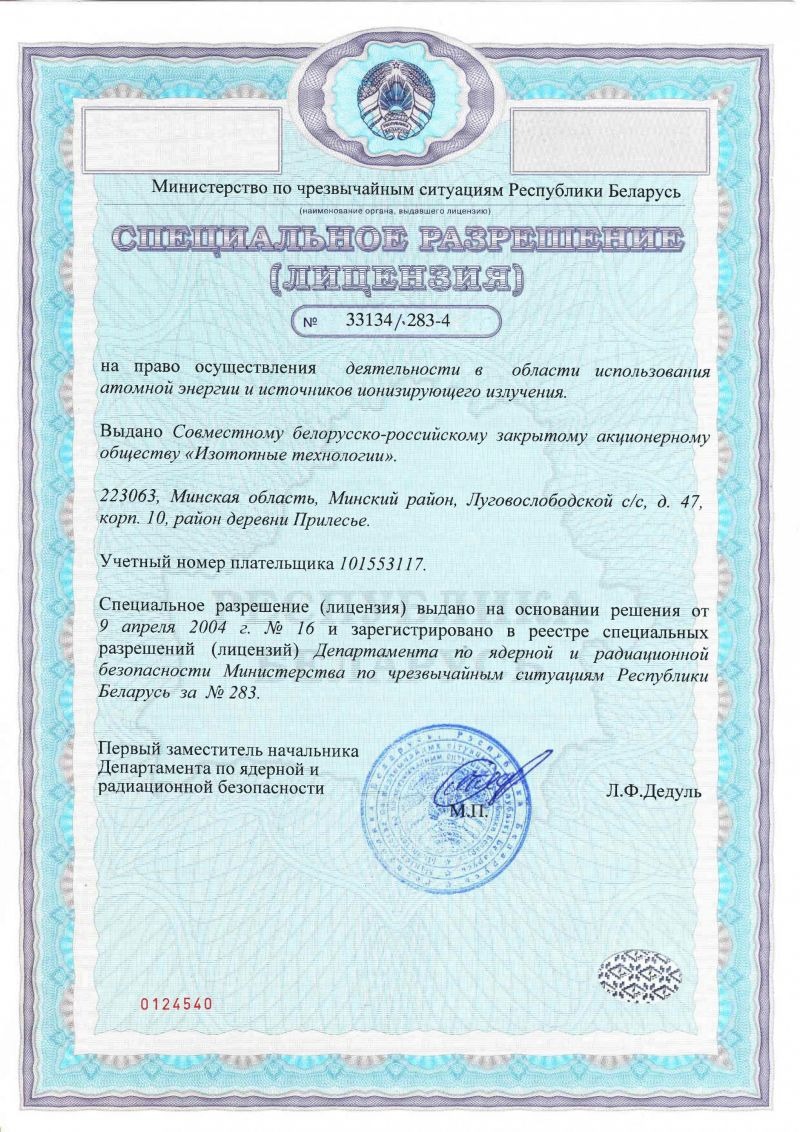 Licence MCHS