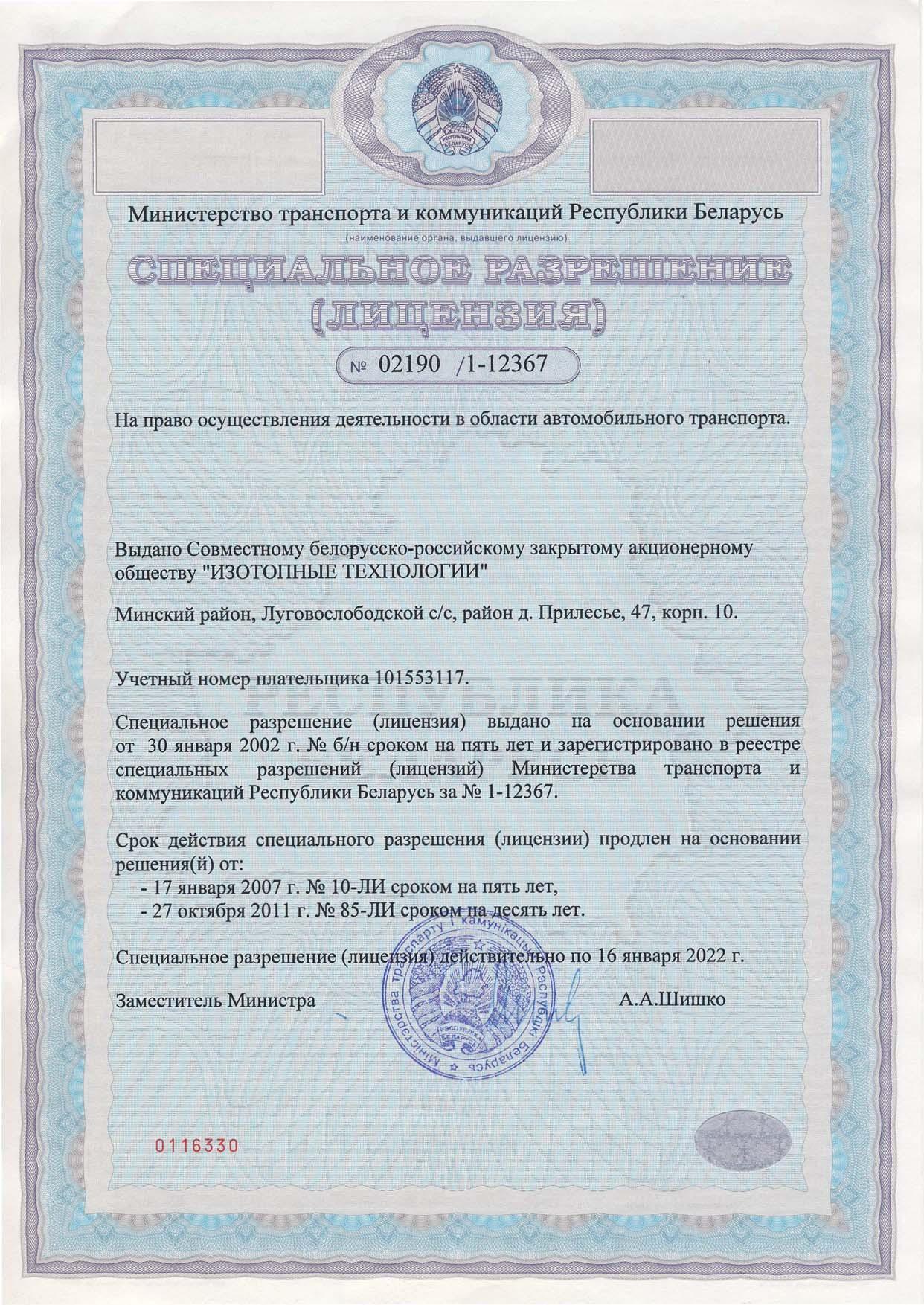 Лицензия Минтранс
