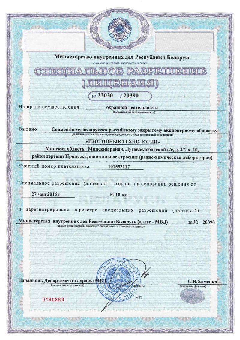 Licence Minzdrav